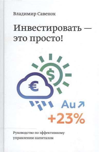 Инвестировать - это просто. Руководство по эффективному управлению капиталом. 2-е издание, исправленное и дополненное