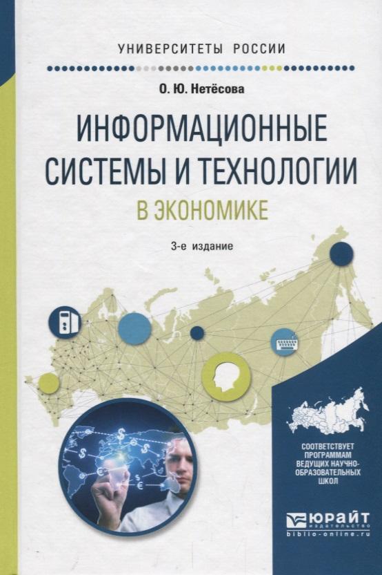 Нетесова О. Информационные системы и технологии в экономике. Учебное пособие информационные ресурсы и технологии в экономике