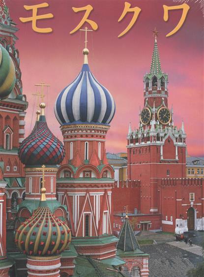 Москва. Альбом на японском языке