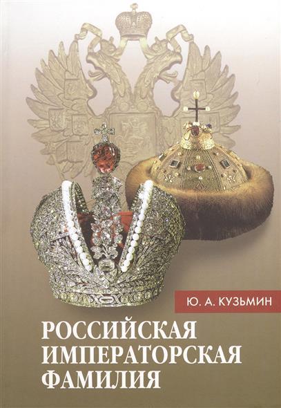 Российская императорская фамилия (1797-1917). Библиографический справочник