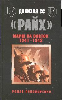 Дивизия СС Райх Марш на Восток 1941-1942