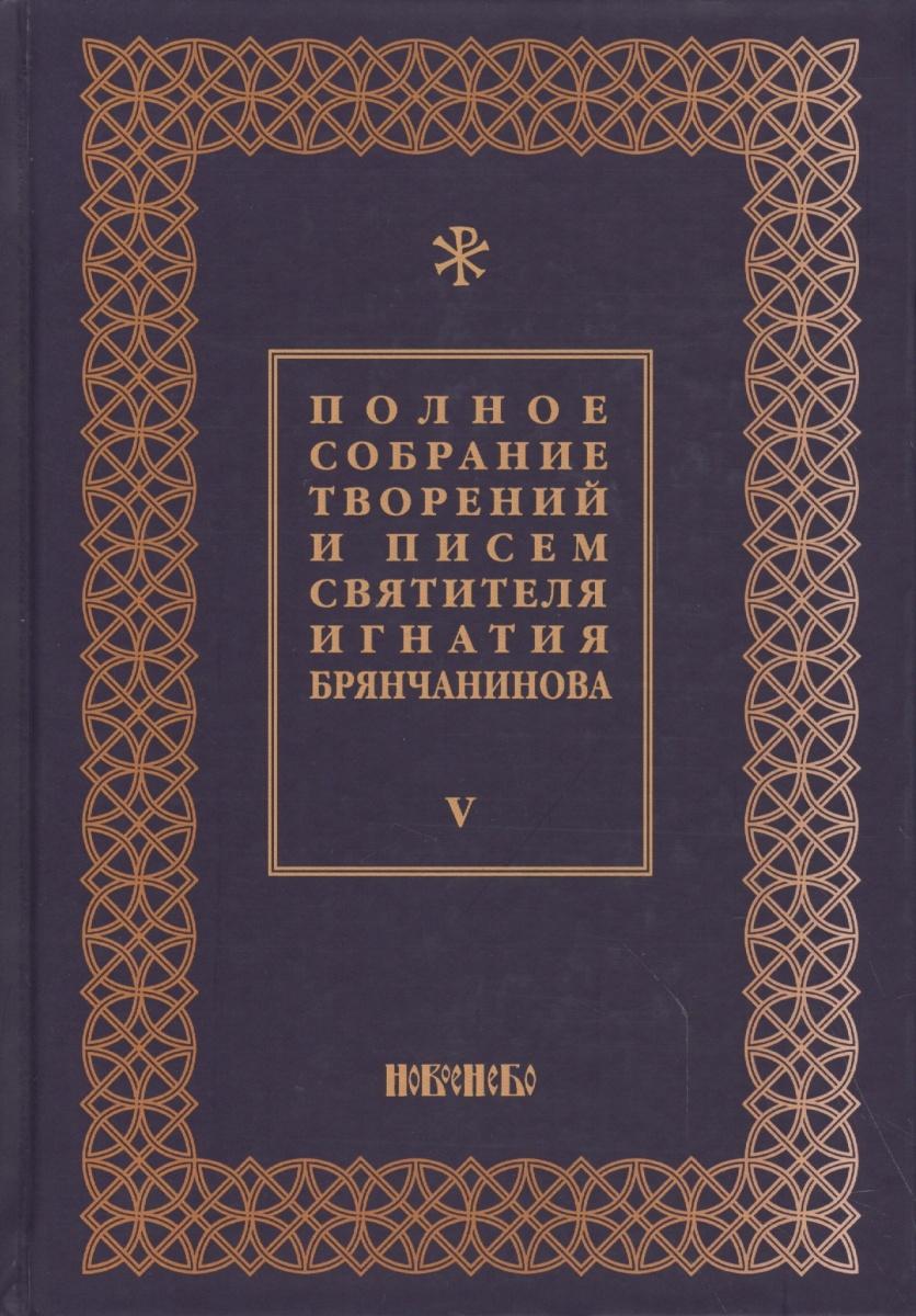 Полное собрание творений и писем святителя Игнатия Брянчанинова в восьми томах. Том 5