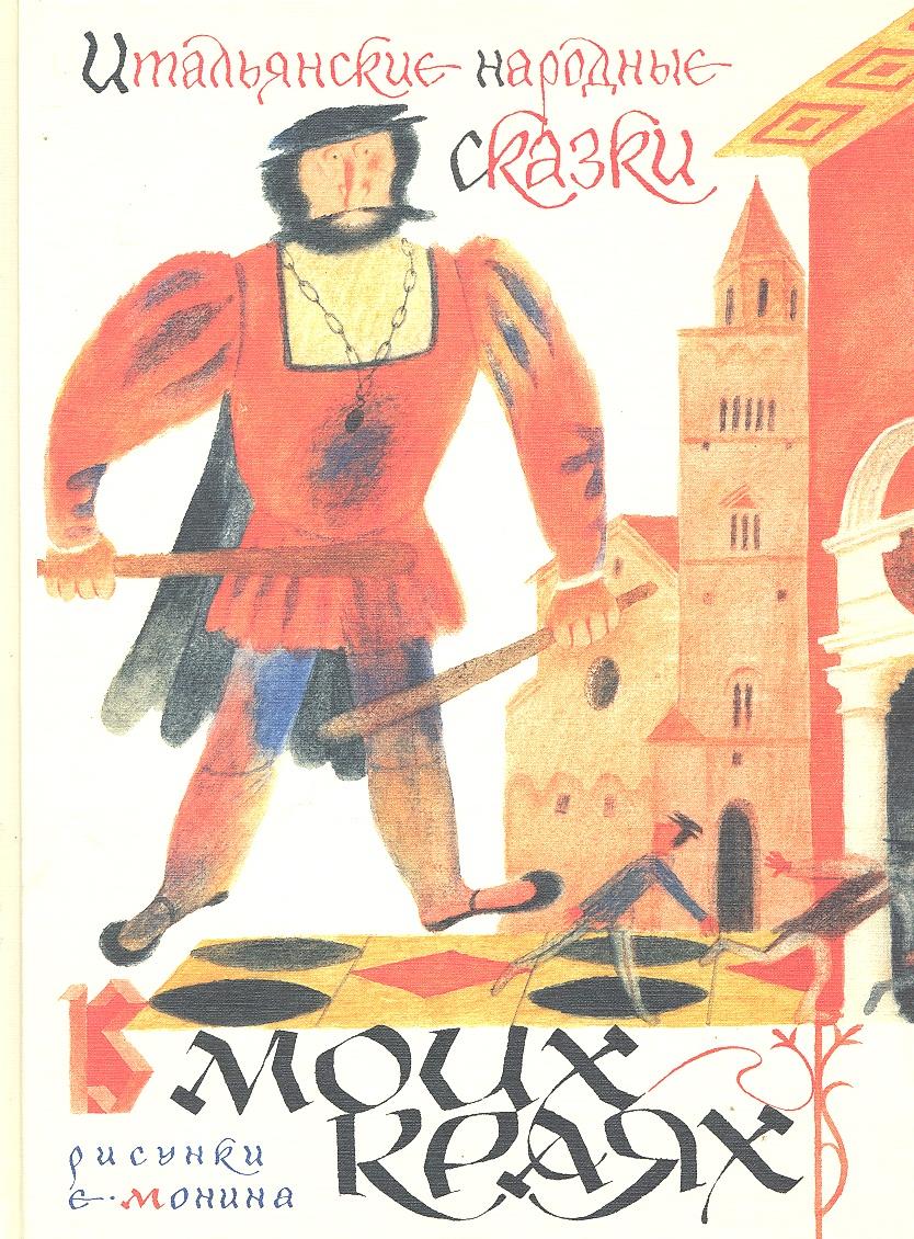 Яхнин Л. Итальянские народные сказки В моих краях яхнин леонид львович волшебные сказки