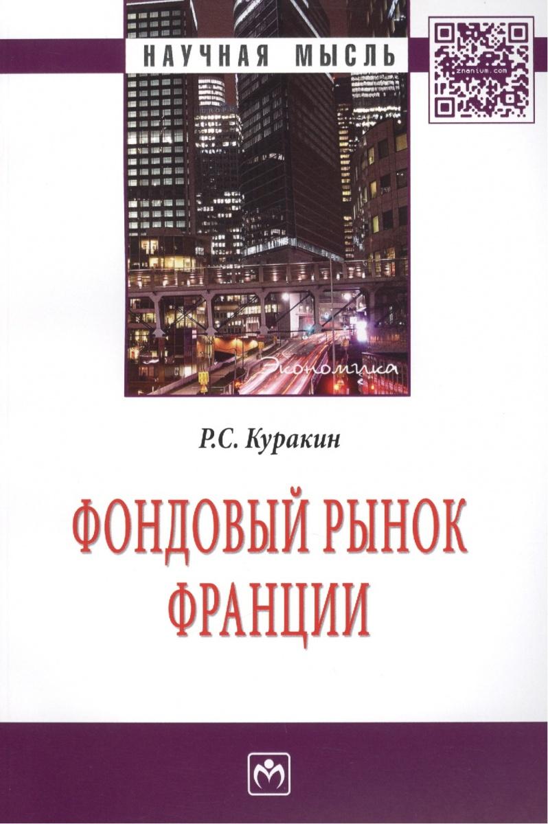 Куракин Р. Фондовый рынок Франции. Монография мировой фондовый рынок и интересы россии