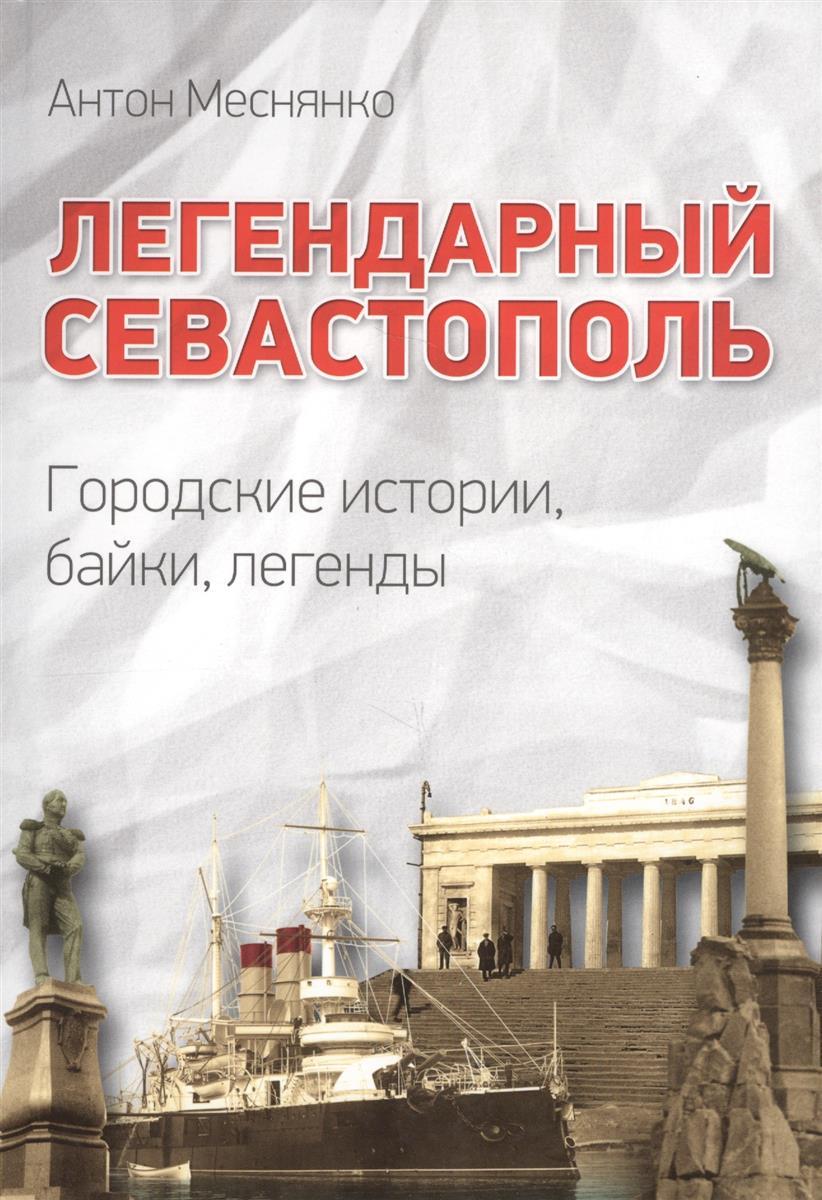 Меснянко А. Легендарный Севастополь. Городские истории, байки, легенды