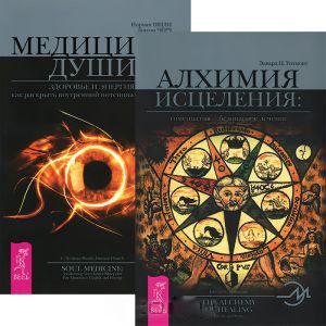 Алхимия исцеления. Медицина души (комплект из 2 книг) ченагцанг н тибетская медицина основы исцеления сориг тибетская медицина