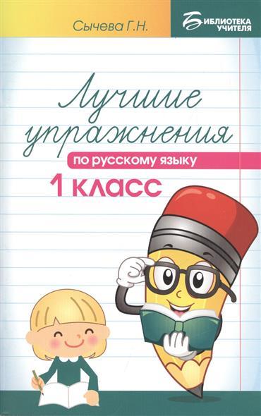 Сычева Г.: Лучшие упражнения по русскому языку. 1 класс
