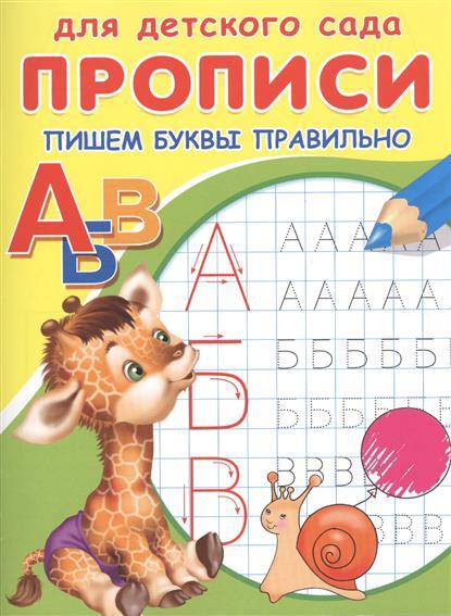Пишем буквы правильно. Для детей от 4 лет