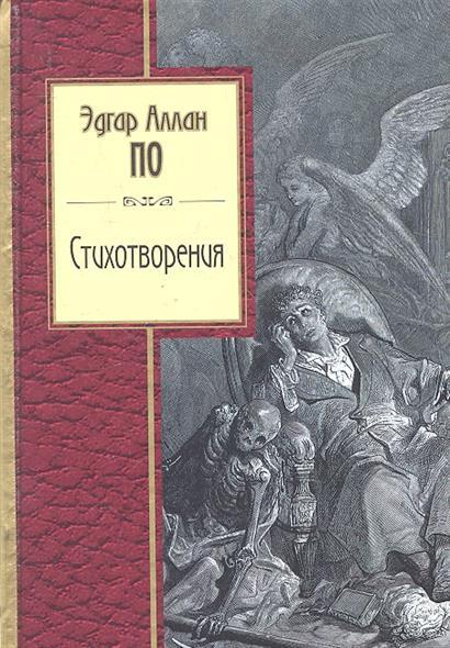 По Э. Стихотворения по э э по 17 рассказов