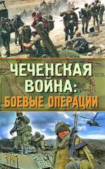 Чеченская война Боевые операции