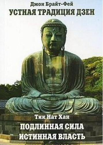 Устная традиция дзен Подлинная сила истинная власть