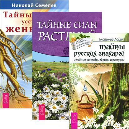 Тайны русских знахарей. Тайные силы растений. Тайны уссурийского женьшеня (комплект из 3 книг)