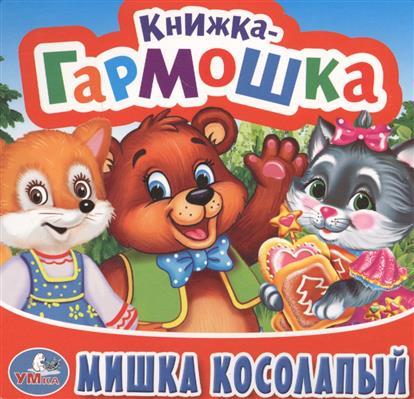 Хомякова К. (ред.) Мишка косолапый мишка косолапый