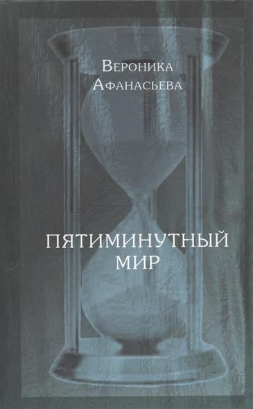 Афанасьева В. Пятиминутный мир. Дневники в стихах