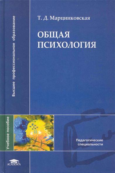 Общая психология Учеб. пос.