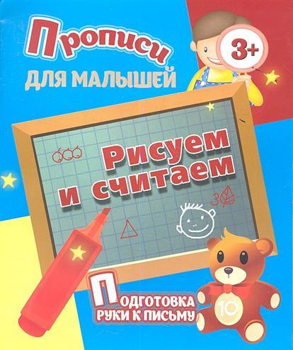 Прописи для малышей. Рисуем и считаем. Подготовка руки к письму