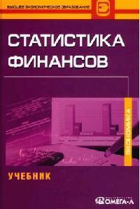 Назаров М. (ред.) Статистика финансов Назаров