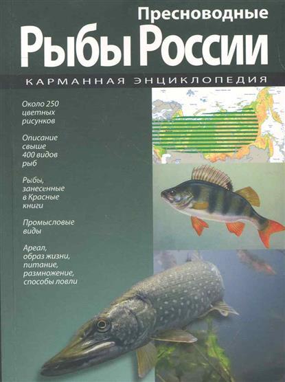 Пресноводные рыбы России Карманная энциклопедия