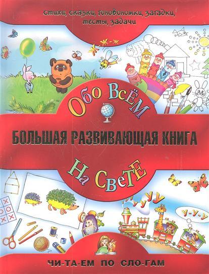 Большая развивающая книга Обо всем на свете