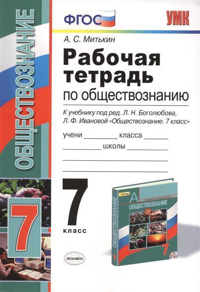 Рабочая тетрадь по обществознанию. К учебнику Л.Н. Боголюбова, Л.Ф. Ивановой