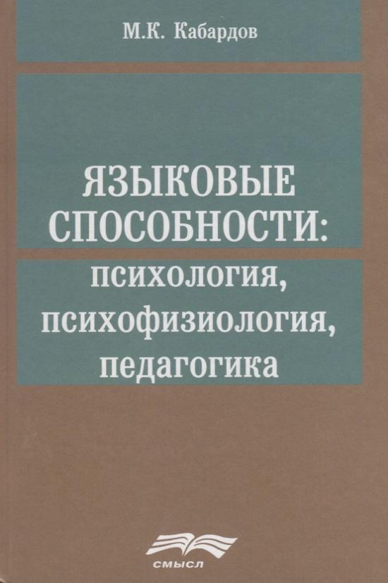 Кабардов М. Языковые способности: психология, психофизиология, педагогика ирина полеткина психофизиология эмоций