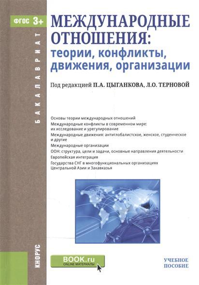 Международные отношения: Теория, конфликты, движения, организации