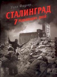 Сталинград 7 решающих дней