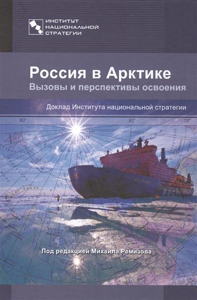 Россия в Арктике Вызовы и перспективы освоения