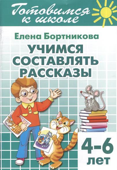 Бортникова Е. Учимся составлять рассказы. 4-6 лет бортникова е учимся писать цифры 4 5 лет