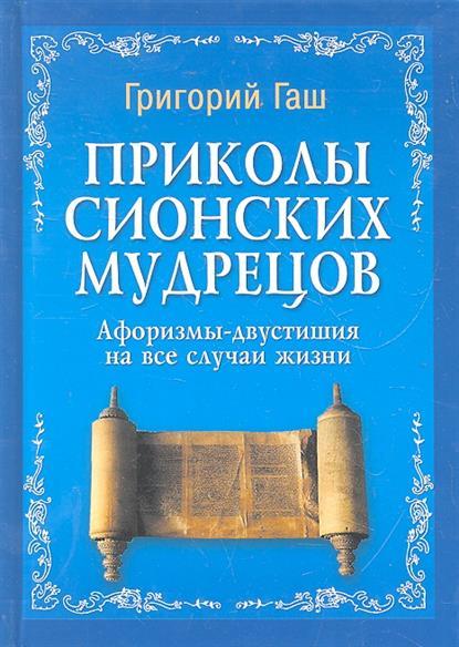 Приколы сионских мудрецов афоризмы-двустишия на все случаи жизни