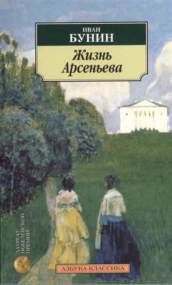 Бунин И. Жизнь Арсеньева бунин и жизнь арсеньева окаянные дни…