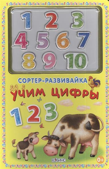 Митченко Ю. (худ.) Сортер-развивайка. Учим цифры