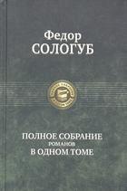 Федор Сологуб. Полное собрание романов в одном томе