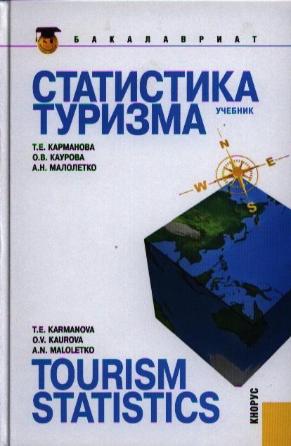 Карманова Т., Каурова О., Малолетко А. Статистика туризма = Tourism statistics. Второе издание, переработанное и дополненное