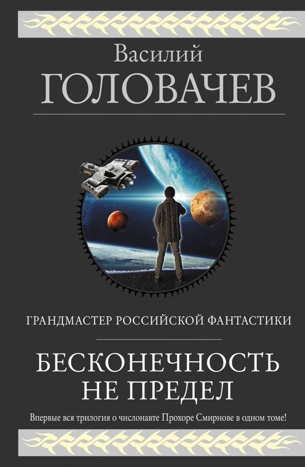 Головачев В. Бесконечность не предел василий головачев марсианский корабль