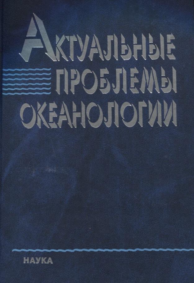 Лаверов Н. (ред.) Актуальные проблемы океанологии