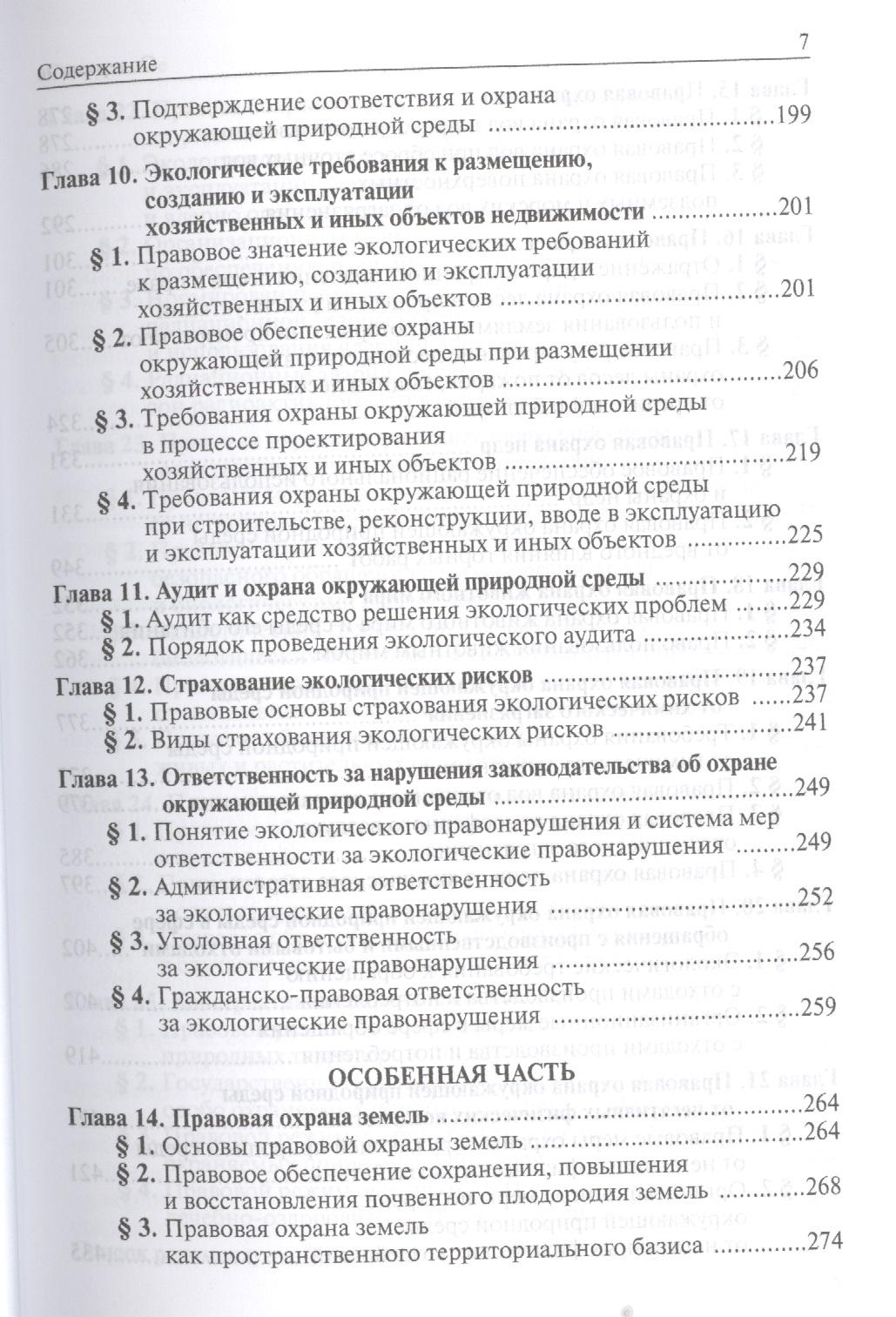 Крассов о. И. Экологическое право [pdf] все для студента.