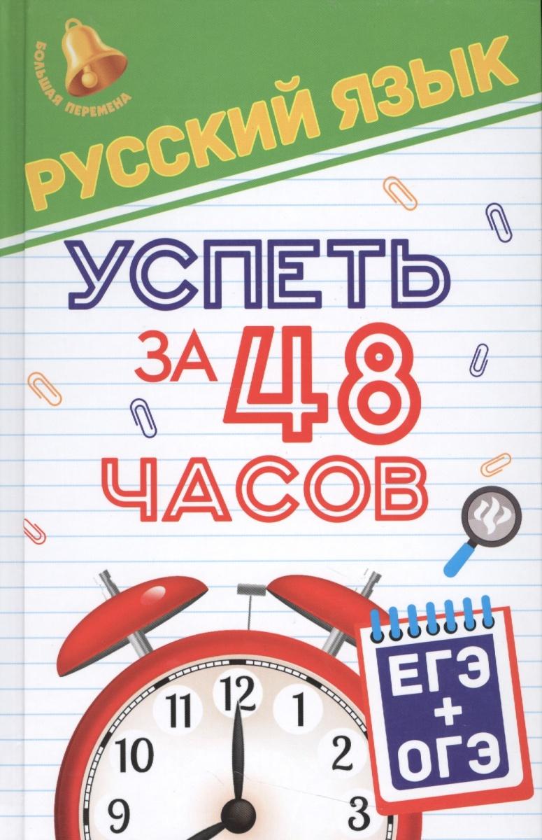 Русский язык. Успеть за 48 часов. ЕГЭ+ОГЭ
