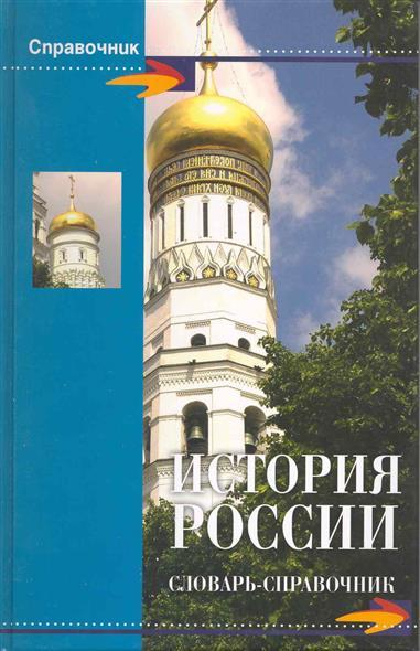 История России Слов.-справ.