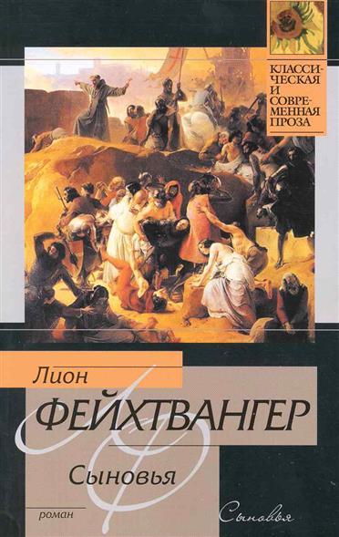 Фейхтвангер Л. Сыновья сыновья и любовники