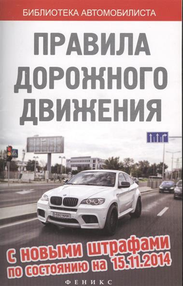 Правила дорожного движения с новыми штрафами по состоянию на 15.11.2014