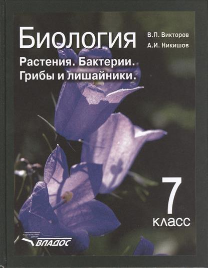 Биология. Растения. Бактерии. Грибы и лишайники. Учебник для учащихся 7-го класса общеобразовательных учреждений