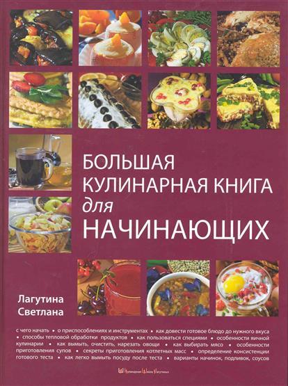 Лагутина С. Большая кулинарная книга для начинающих л а лагутина с в лагутина пельмени и вареники
