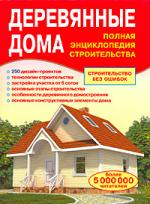 Рыженко В. Деревянные дома Полная энц. строительства