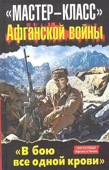 """""""Мастер-класс"""" Афганской войны. """"В бою все одной крови"""""""