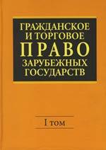 Гражданское и торговое право зарубеж. гос-в т.1