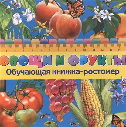 Буланова С. Овощи и фрукты. Обучающая книжка-ростомер