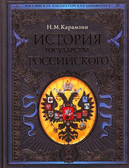 Карамзин Н. История государства Российского н м карамзин н м карамзин избранные сочинения
