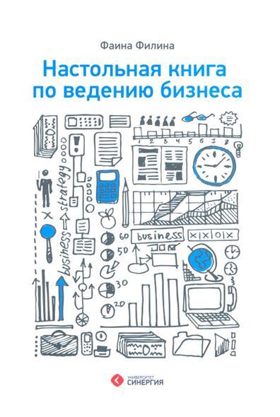 Филина Ф. Настольная книга по ведению бизнеса шамхалов ф философия бизнеса