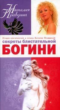Правдина Н. Секреты блистательной богини орбенина н супруг для богини